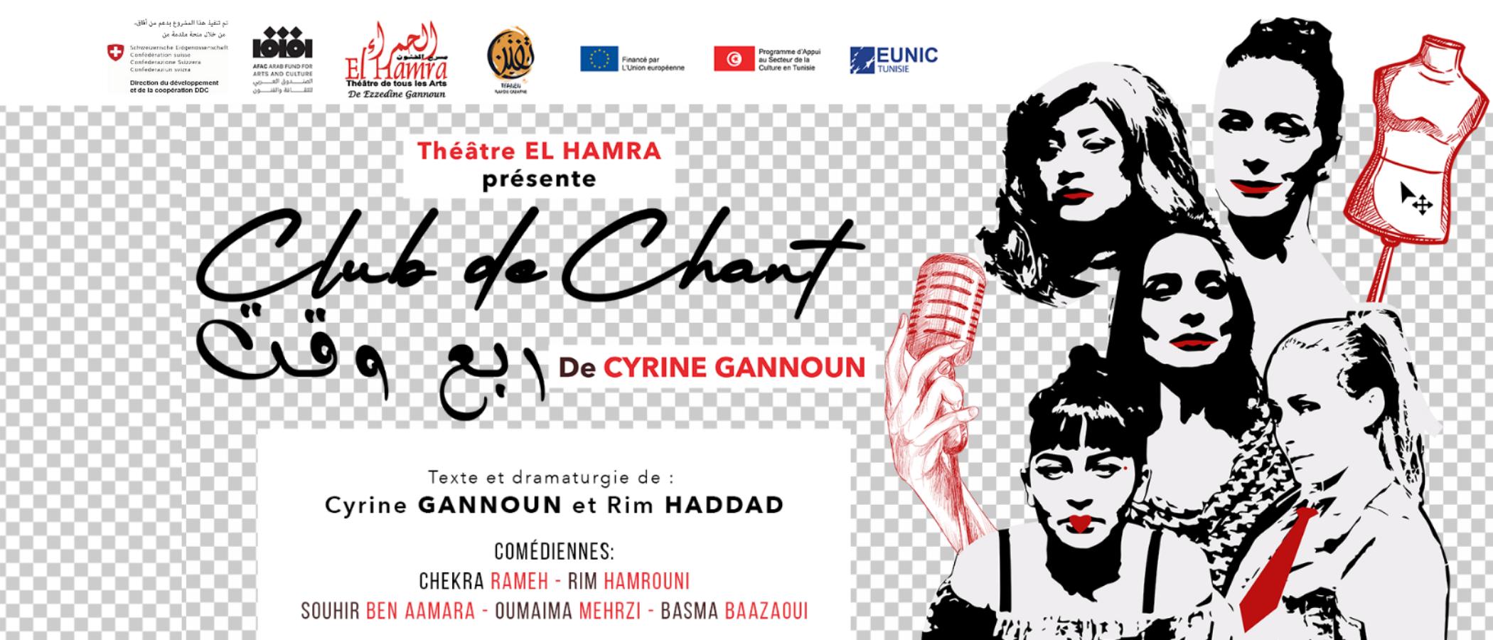 Club de Chant - ربع وقت de Cyrine Gannoun